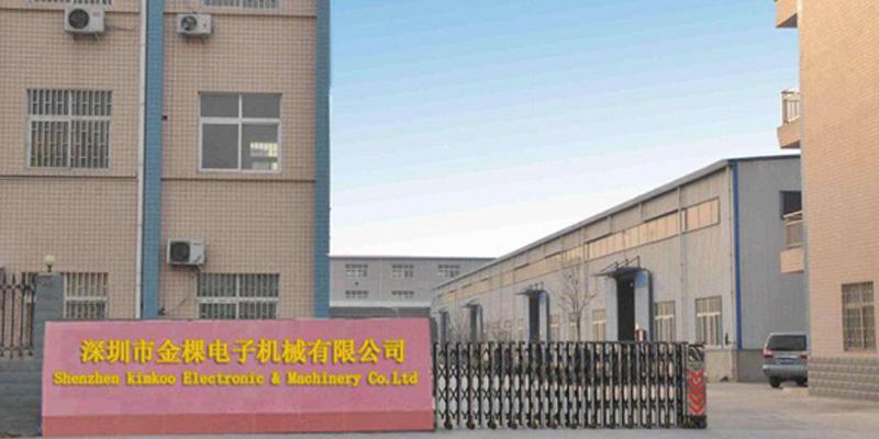 深圳市金棵电子机械有限公司