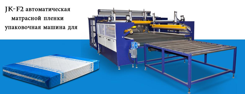 http://www.szkimkoo.com/ru/category/machine/mattress-film-packing-machine/